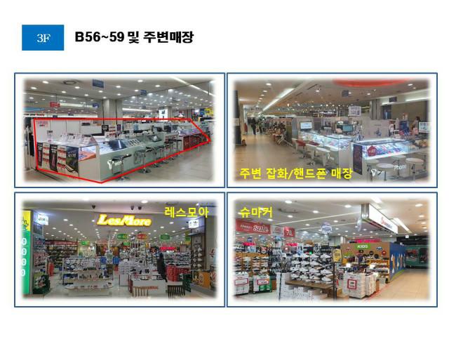 B56~59-주변매장.jpg