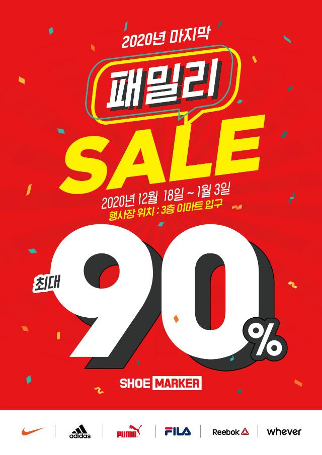 201210 왕십리점 패밀리세일 포스터 디자인_대지 1.jpg