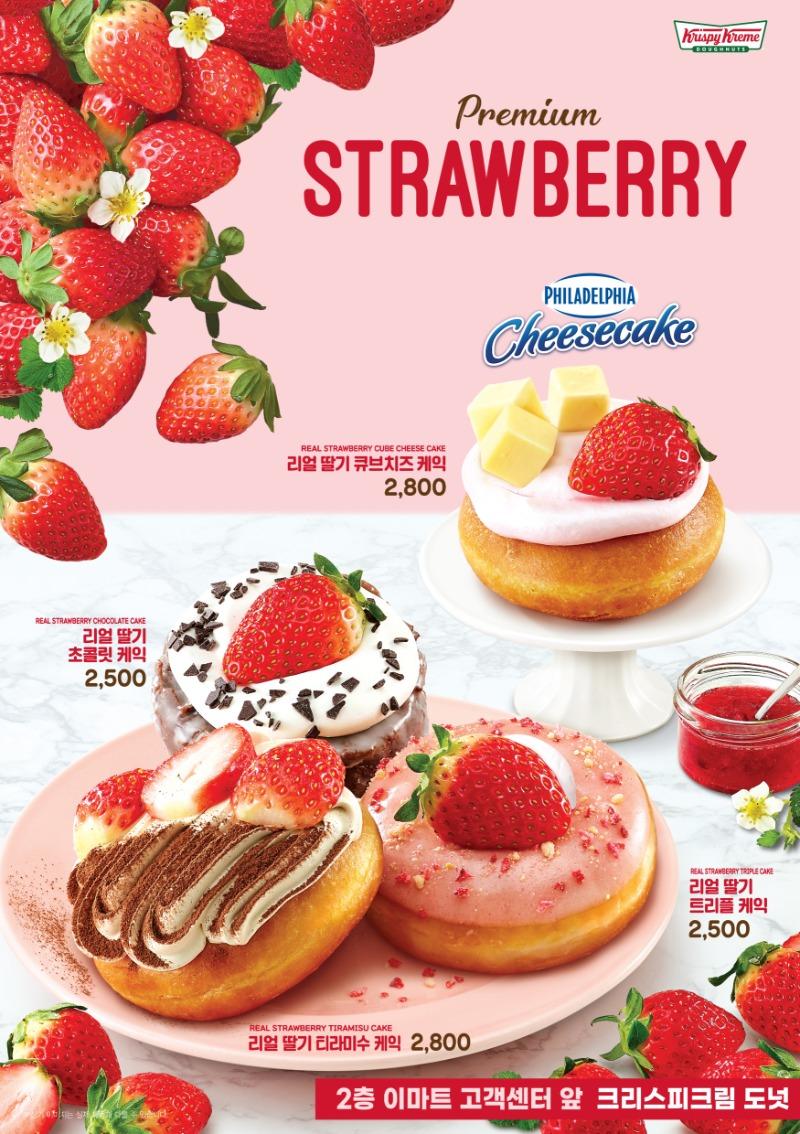 크리스피크림 딸기.jpg