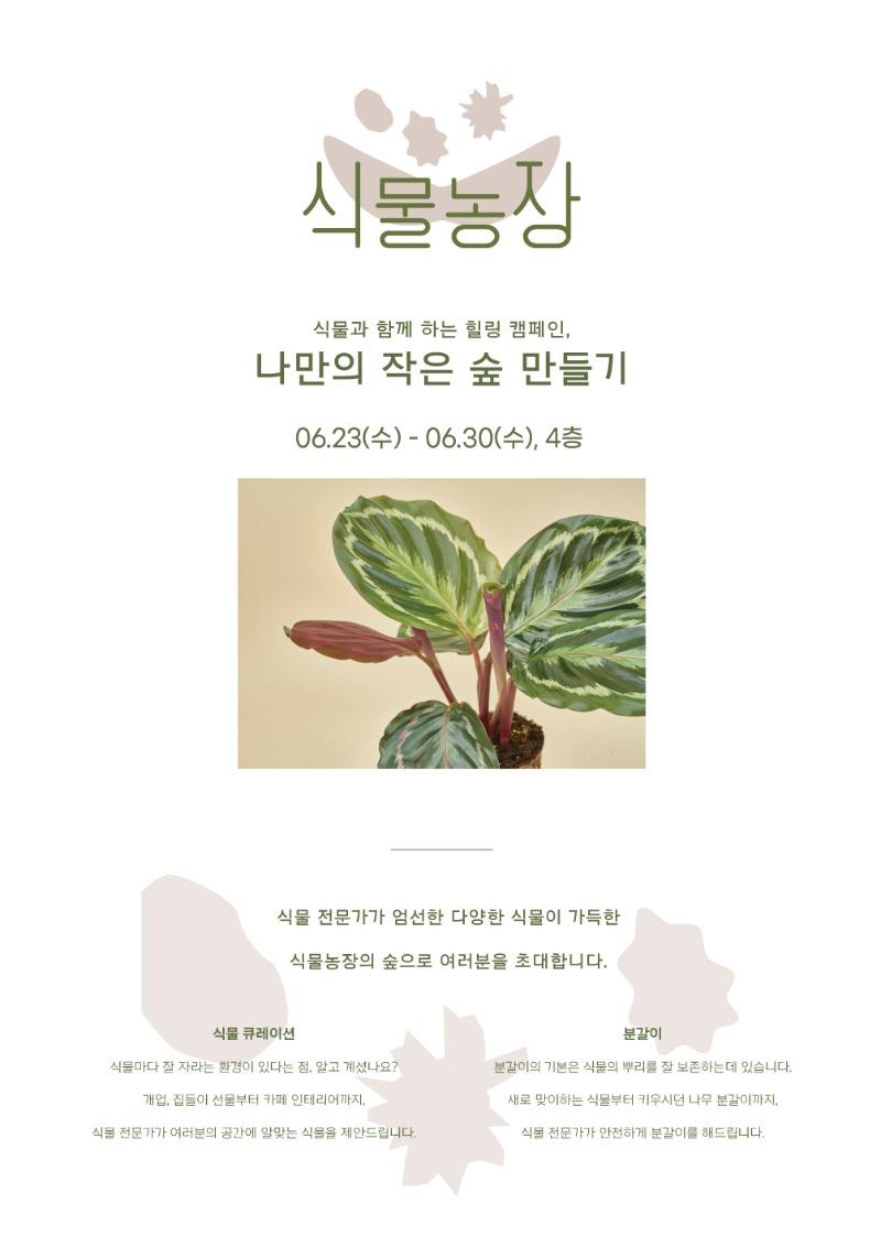 엘리베이터내부_식물농장_비트플렉스_팝업.jpg